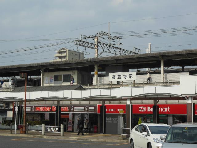 高蔵寺駅 1400m