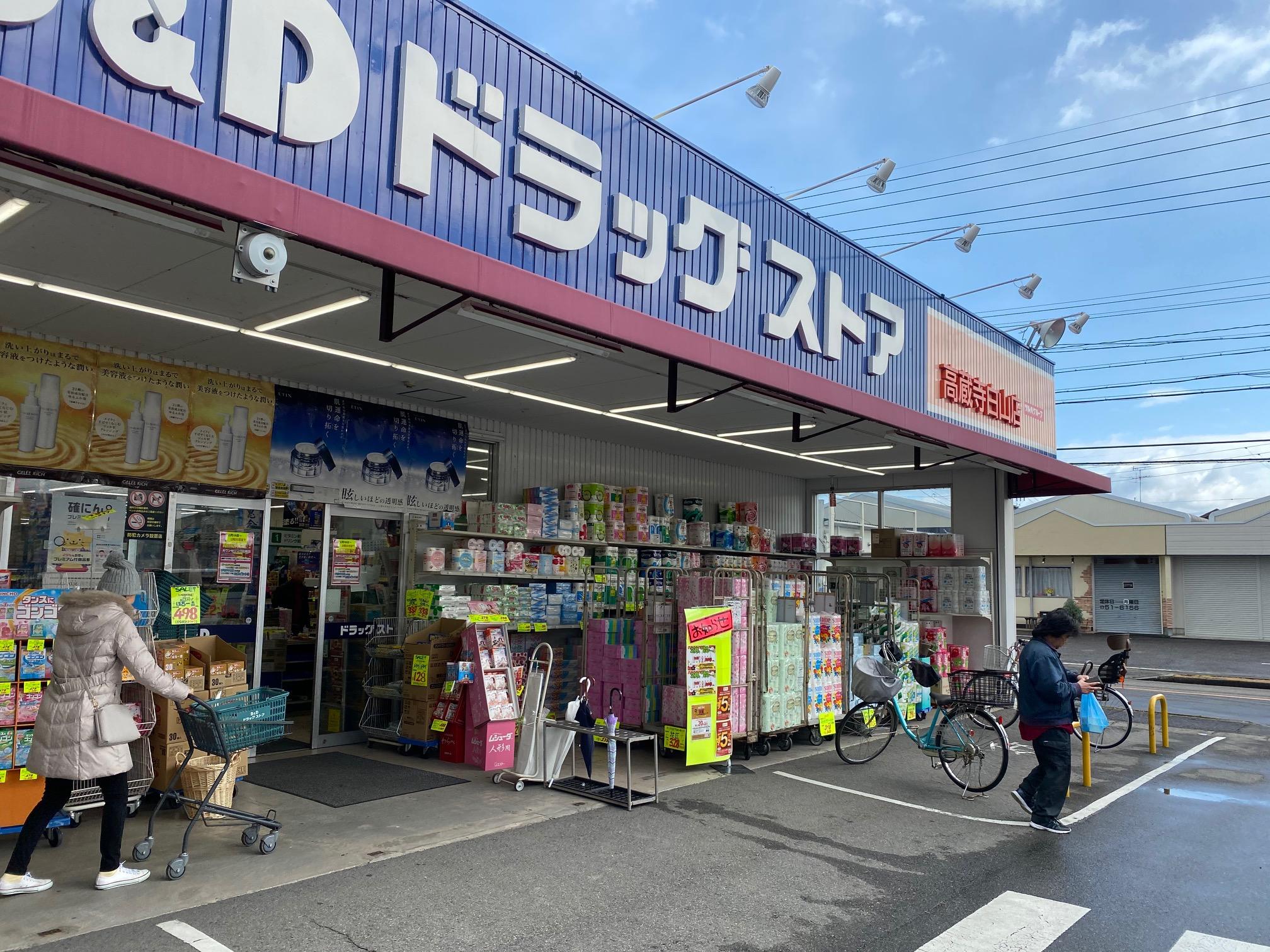 B&Dドラッグストア 高蔵寺白山店